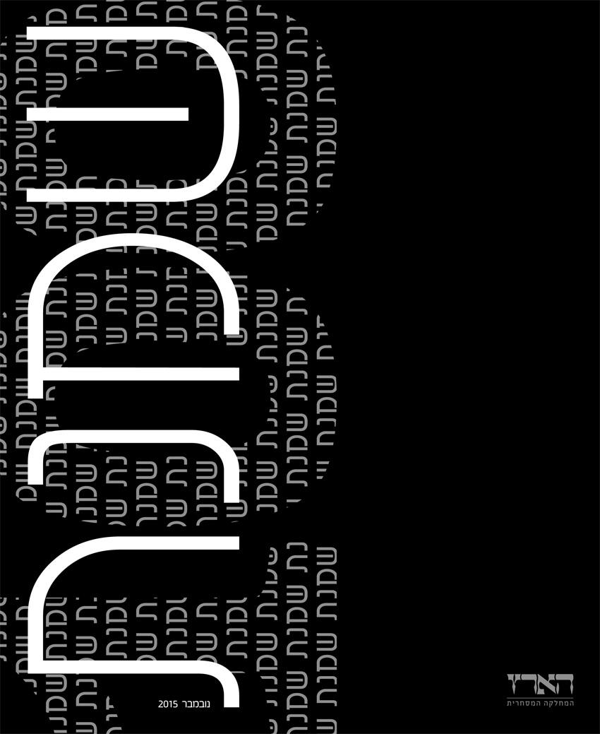 שער שמנת - נובמבר 2015